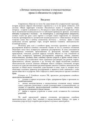 Реферат - Личные неимущественные и имущественные права и обязанности супругов