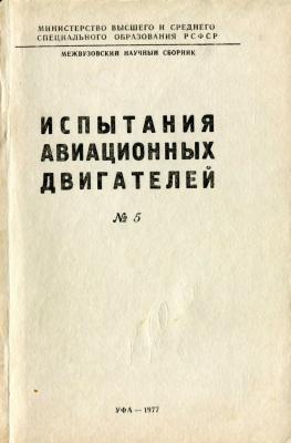 Испытания авиационных двигателей. Межвузовский научный сборник. Выпуск № 5