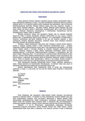 Глашев А.А. Медицинское право. Практическое руководство для юристов и медиков