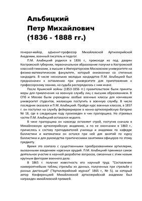 Биография Альбицкого Петра Михайловича