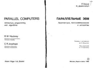 Хокни Р., Джессхоуп К. Параллельные ЭВМ: Архитектура, программирование, алгоритмы