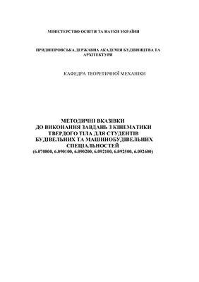 Базилевський М. Методичні вказівки до виконання завдань з кінематики твердого тіла для студентів будівельних та машинобудівельних спеціальностей