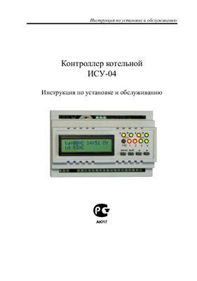 Контроллер котельной ИСУ-04. Инструкция по установке и обслуживанию