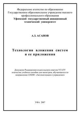 Асанов А.З. Технология вложения систем и ее приложения