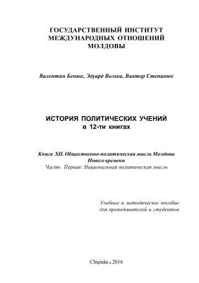 История общественно-политической мысли Молдовы Нового времени
