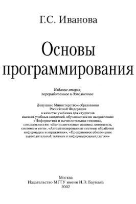 Иванова Г.С. Основы программирования