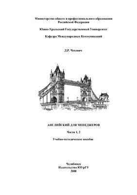 Чехович Д.Р. Английский для менеджеров Части 1, 2. Учебно-методическое пособие