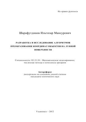 Шарафутдинов И.М. Разработка и исследование алгоритмов преобразования координат объектов на лунной поверхности
