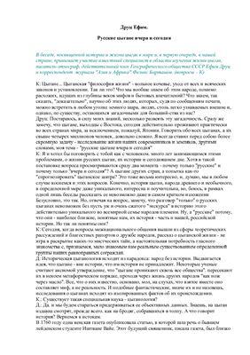 Друц Е. Русские цыгане вчера и сегодня