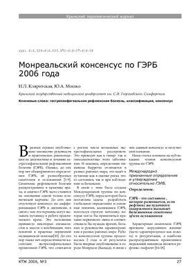 Кляритская И.Л., Мошко Ю.А. Монреальский консенсус по ГЭРБ 2006 года