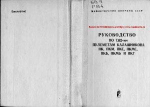 Руководство по 7.62-мм пулеметам Калашникова ПК, ПКМ, ПКС, ПКМС, ПКБ, ПКМБ и ПКТ