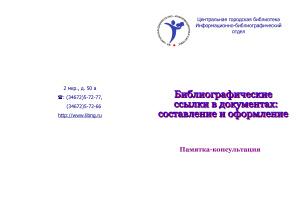 Пенкина С.В. Библиографические ссылки в документах: составление и оформление: памятка - консультация