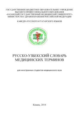 Якубова Л.С., Балтаева В.Т. Русско-узбекский словарь медицинских терминов