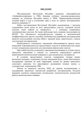 Выбор и обоснование технологии ППД при эксплуатации скважин на месторождении Восточный Молдабек (Кенбай)
