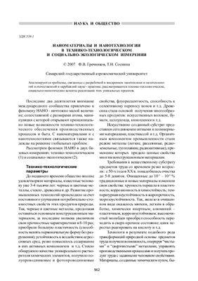 Гречников Ф.В., Соснина Т.Н. Наноматериалы и нанотехнологии в технико-технологическом и социально-экологическом измерении