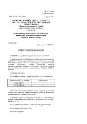 ГОСТ 21.616-88 СПДС. Правила выполнения чертежей гидромелиоративных линейных сооружений