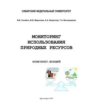 Галайко В.В. Мониторинг использования природных ресурсов