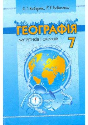 Кобернік С.Г., Коваленко Р.Р. Географія материків і океанів. 7 клас