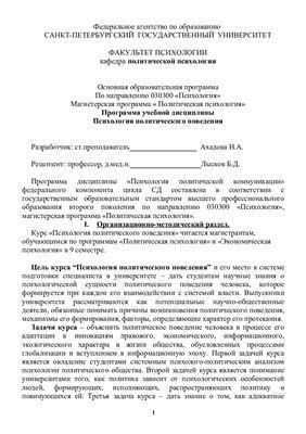 Комплекс программ учебной дисциплины Политическая психология