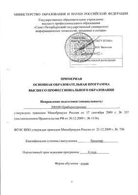 ПООП 200100 Приборостроение (квалификация бакалавр)