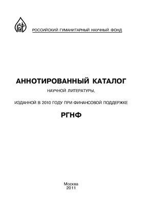 Аннотированный каталог научной литературы, изданной в 2010 году при финансовой поддержке РГНФ