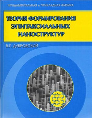 Дубровский В.Г. Теоретические основы технологии полупроводниковых наноструктур