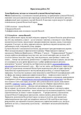 Проблеми і методи сучасної біологічної науки