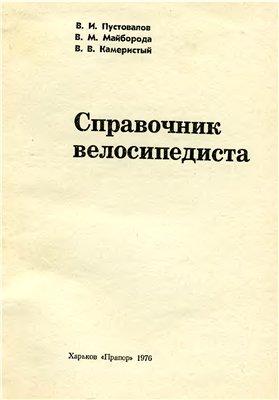 Пустовалов В.И., Майборода В.М., Камеристый В.В. Справочник велосипедиста
