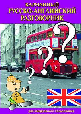 Светличная Н.И. (ред.) Карманный русско-английский разговорник для ежедневного пользования