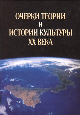 Петров Ю.В. (отв. ред.) Очерки теории и истории культуры ХХ века
