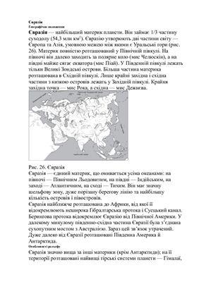 Конспект урока-географії