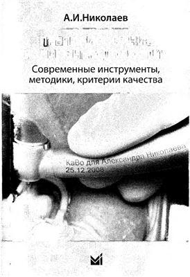 Николаев А.И. Препарирование кариозных полостей. Современные инструменты, методики, критерии качества (2-е издание)
