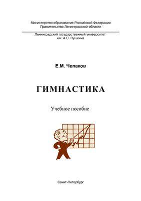 Чепаков Е.М. Гимнастика