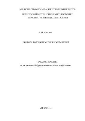 Митюхин А.И. Цифровая обработка речи и изображений. Ч. 1