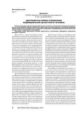 Беляев И.А. Адаптация как форма становления индивидуальной целостности человека