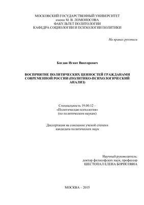 Богдан И.В. Восприятие политических ценностей гражданами современной России (политико-психологический анализ)