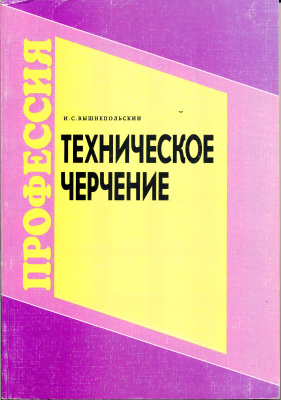 Вышнепольский И.С. Техническое черчение