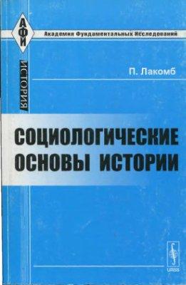 Лакомб Поль. Социологические основы истории
