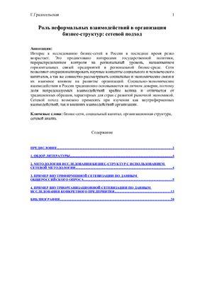 Градосельская Г.В. Роль неформальных взаимодействий в организации бизнес-структур: сетевой подход