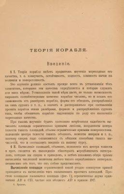 Крылов А.Н. Учебник теории корабля