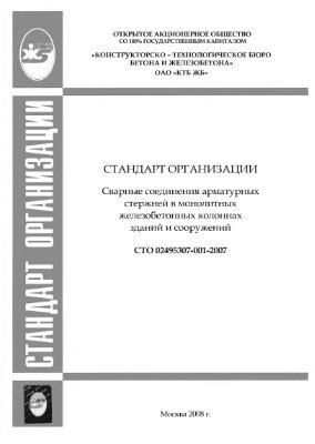 СТО 02495307-001-2008 Сварные соединения арматурных стержней в монолитных железобетонных колоннах зданий и сооружений