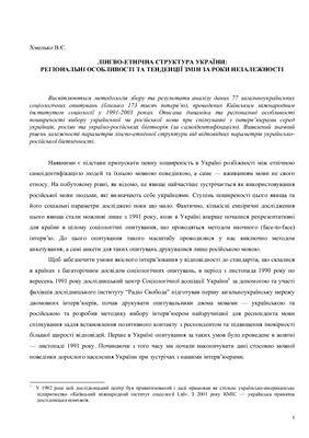 Хмелько В.Є. Лінгво-етнічна структура України: регіональні особливості та тенденції змін за роки незалежності
