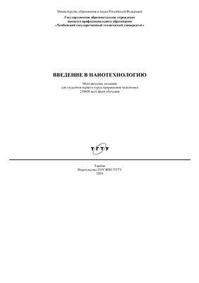Рухов А.В., Филатова Е.Ю. Введение в нанотехнологию