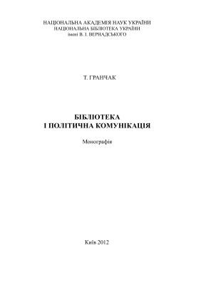 Гранчак Т. Бібліотека і політична комунікація