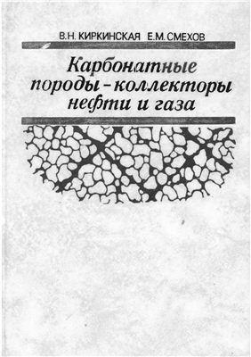 Киркинская В.Н., Смехов Е.М. Карбонатные породы - коллекторы нефти и газа