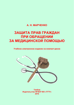 Марченко А.Н. Защита прав граждан при обращении за медицинской помощью