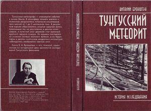 Бронштэн Виталий. Тунгусский метеорит: история исследования