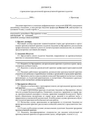 Договор о проведении (преддипломной) производственной практики студентов