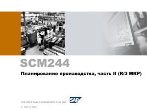 SAP SCM244 - Планирование производства, часть 2 (R/3 MRP)