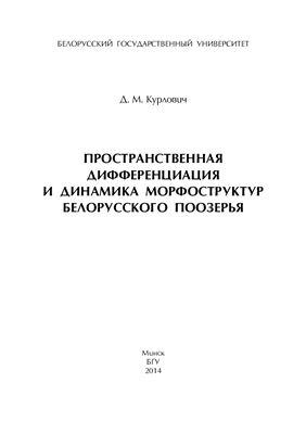 Курлович Д.М. Пространственная дифференциация и динамика морфоструктур Белорусского Поозерья (на основе ГИС)